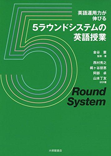 英語運用力が伸びる5ラウンドシステムの英語授業