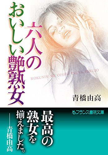 六人のおいしい艶熟女 (フランス書院文庫)