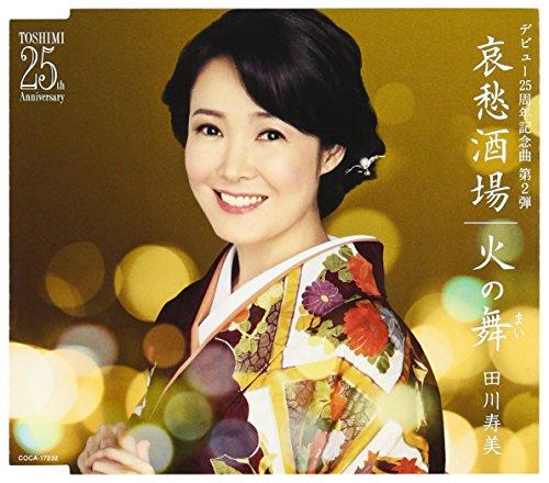 哀愁酒場/火の舞 (CD)