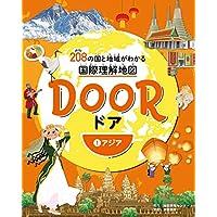 DOOR -ドア- 208の国と地域がわかる国際理解地図 1アジア