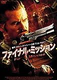 ファイナル・ミッション[DVD]