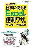 できるポケット 仕事に使えるExcelの便利ワザがマスターできる本 Excel2003/2002/2000対応