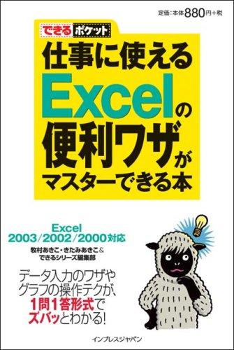 できるポケット 仕事に使えるExcelの便利ワザがマスターできる本 Excel2003/2002/2000対応の詳細を見る