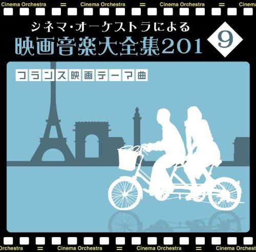 オーケストラによる映画音楽大全集 ~フランス映画・テーマ曲~