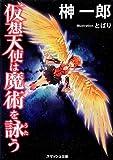 仮想天使は魔術を詠う / 榊 一郎 のシリーズ情報を見る