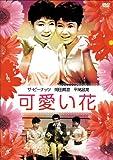 可愛い花 [DVD]