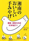 湘南のおいしい手みやげ—鎌倉・湘南のお店90軒紹介!!