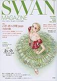 SWAN MAGAZINE Vol.56: 2019年夏号 画像