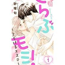 らぶモミ!~とろけるエステ~(1) (姉フレンドコミックス)