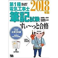 ぜんぶ絵で見て覚える 第1種電気工事士筆記試験すいーっと合格(2018年版)