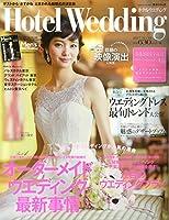 Hotel Wedding No.33 (生活シリーズ)