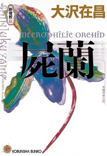 屍蘭―新宿鮫〈3〉 (光文社文庫)の詳細を見る