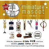 THE 手芸 ミニチュアマスコット miniature mascot THE BEST [全10種セット(フルコンプ)]