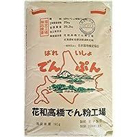 花和高橋でんぷん(北海道産馬鈴薯でん粉25Kg)