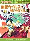 新型ウイルスのサバイバル 1 (かがくるBOOK—科学漫画サバイバルシリーズ)