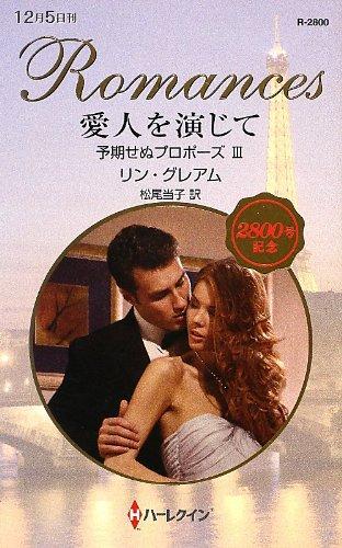 愛人を演じて―予期せぬプロポーズ〈3〉 (ハーレクイン・ロマンス)の詳細を見る