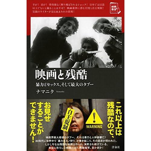 映画と残酷 (映画秘宝セレクション)
