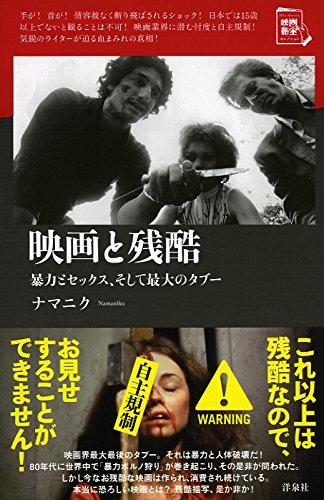 映画と残酷 (映画秘宝セレクション)の詳細を見る