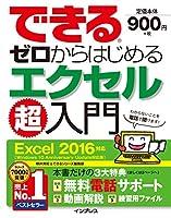 (無料電話サポート付)できるゼロからはじめるエクセル超入門 Excel 2016 対応