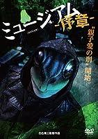 ミュージアム-序章- [DVD]