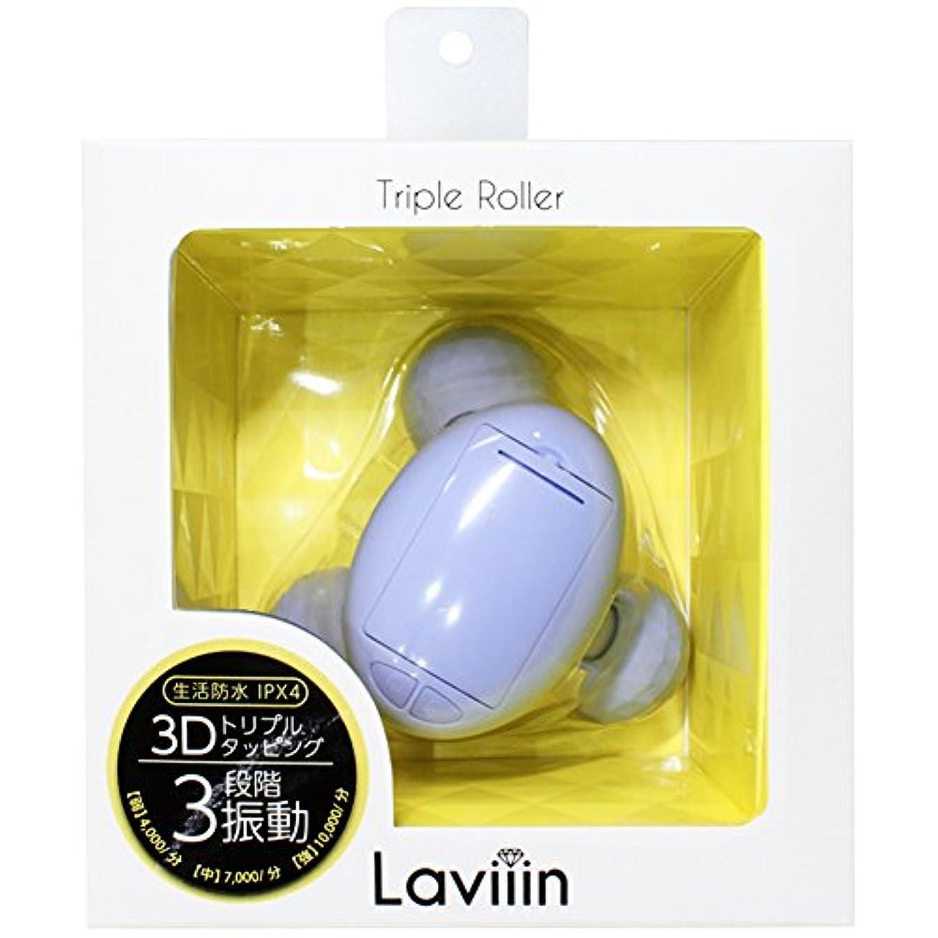 けがをする話検閲Laviiin トリプルローラー TR03 (ミルキーラベンダー)