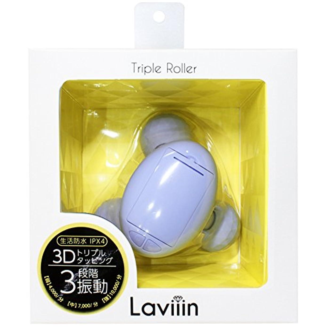 視聴者学期机Laviiin トリプルローラー TR03 (ミルキーラベンダー)