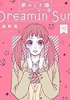 夢みる太陽 第10巻