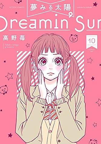 夢みる太陽(10) (アクションコミックス(月刊アクション))