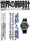 世界の腕時計 No.125 (ワールドムック 1089)