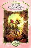リリーのミラクルパンジー (ディズニーフェアリーズ文庫)
