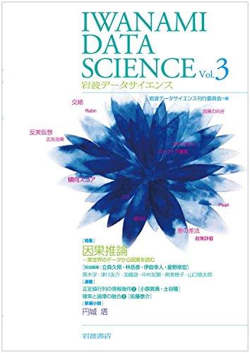 岩波データサイエンス Vol.3の詳細を見る