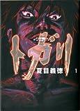 トガリ 1 (MFコミックス フラッパーシリーズ)