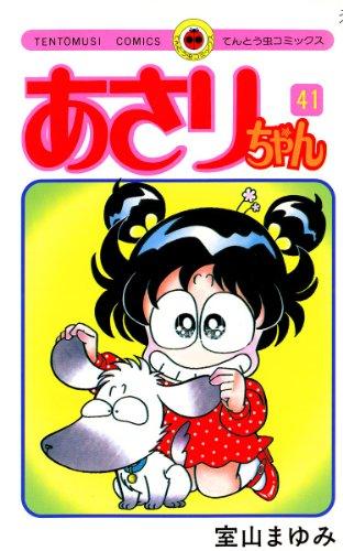 あさりちゃん(41) (てんとう虫コミックス)