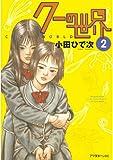 クーの世界(2) (アフタヌーンコミックス)