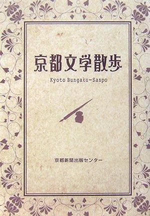 京都文学散歩の詳細を見る