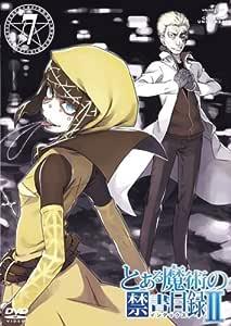 とある魔術の禁書目録Ⅱ 第7巻 〈通常版〉 [DVD]