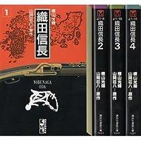 織田信長 全4巻セット (講談社漫画文庫) [コミックセット]