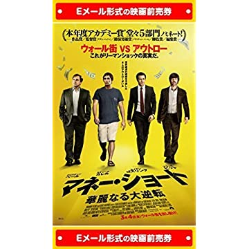 『マネー・ショート 華麗なる大逆転』 映画前売券(ムビチケEメール送付タイプ)