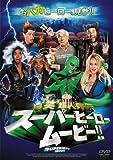 スーパーヒーロー ムービー!! -最'笑'超人列伝-[DVD]