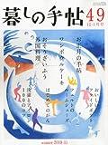 暮しの手帖 2010年 12月号 [雑誌]