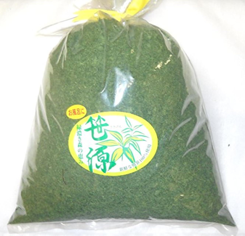 パット麺マイナス【産地直送】長野県産クマ笹 笹源(生)2kg 無添加浴用剤