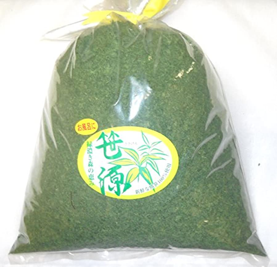 【産地直送】長野県産クマ笹 笹源(生)2kg 無添加浴用剤