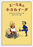 エーミルと小さなイーダ (せかいのどうわシリーズ)