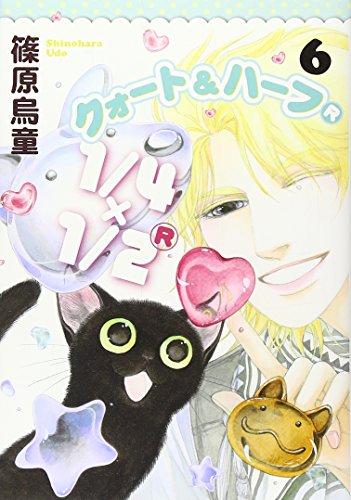 1/4×1/2(R) 6 (Nemuki+コミックス)の詳細を見る