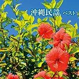 沖縄民謡 ベスト キング・ベスト・セレクト・ライブラリー2021