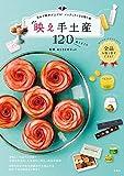 映え手土産120 (扶桑社ムック)