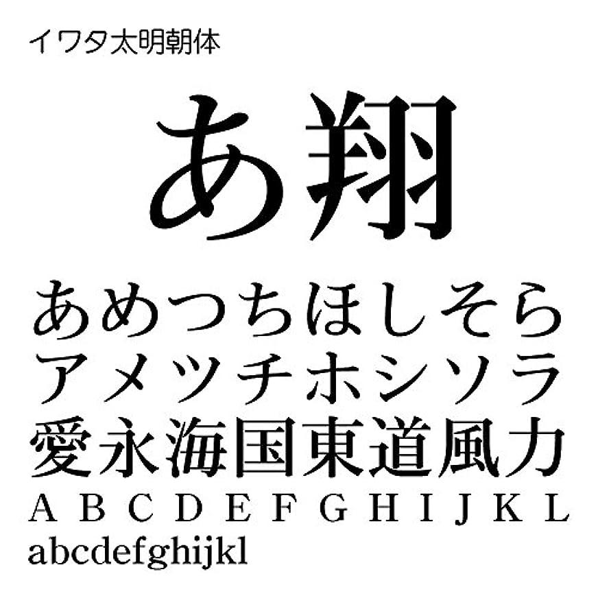 イソギンチャク支給早くイワタ太明朝体 TrueType Font for Windows [ダウンロード]