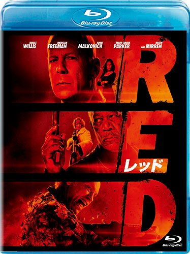 RED/レッド [Blu-ray]