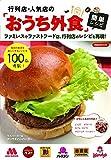 行列店・人気店の「おうち外食」簡単レシピ (洋泉社MOOK)