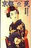 京都の罠―素顔の古都を再発見 (ワニの本)